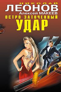 Николай Леонов -Остро заточенный удар
