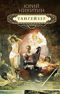 Юрий Никитин - Тангейзер