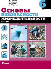 Анатолий Маслов -Основы безопасности жизнедеятельности.6 класс
