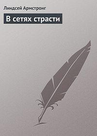 Линдсей Армстронг -В сетях страсти