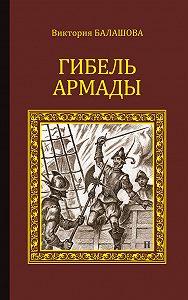 Виктория Балашова - Гибель Армады