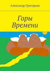 Александр Владимирович Григорьев -Горы Времени