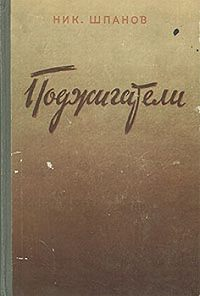 Николай Шпанов -Поджигатели (Книга 2)