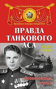 Василий Брюхов -Правда танкового аса. «Бронебойным, огонь!»