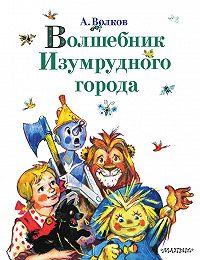 Александр Волков -Волшебник Изумрудного города (сборник)