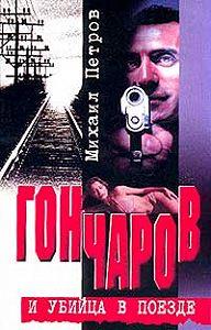 Михаил Петров -Гончаров попадает в притон