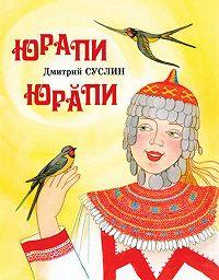 Дмитрий Суслин -Юрапи