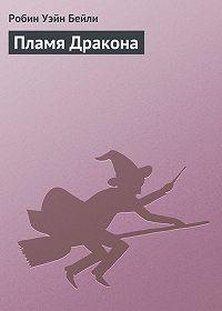 Робин Бейли -Пламя Дракона