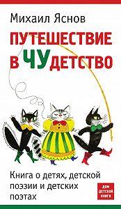 Михаил Яснов -Путешествие вчудетство. Книга одетях, детской поэзии идетских поэтах