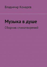 Владимир Конарев -Музыка в душе. Сборник стихотворений