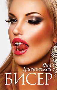 Яна Гривковская -Бисер