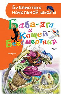 Народное творчество (Фольклор) -Баба-яга и Кощей Бессмертный (сборник)