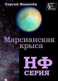 Сергей Фомичёв -Марсианская крыса