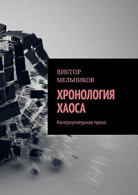 Виктор Мельников -Хронология хаоса. Контркультурная проза (сборник)