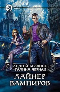 Галина Черная -Лайнер вампиров