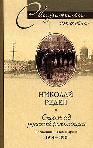 Николай Реден -Сквозь ад русской революции. Воспоминания гардемарина. 1914-1919