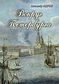 Александр Радьевич Андреев -Вокруг Петербурга