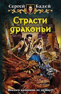Сергей Бадей -Страсти драконьи