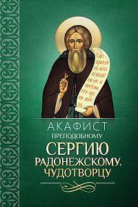 Сборник -Акафист преподобному Сергию Радонежскому, чудотворцу