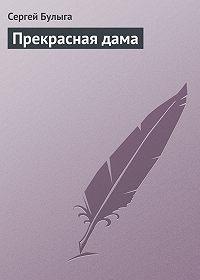 Сергей Булыга -Прекрасная дама