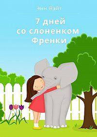 Энн Вайт - 7 дней со слоненком Френки