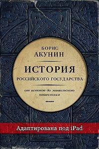 Борис Акунин -Часть Европы. История Российского государства. От истоков до монгольского нашествия (адаптирована под iPad)