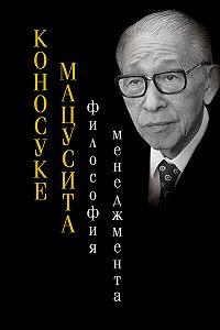 Коносуке Мацусита -Философия менеджмента