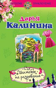Дарья Калинина -Шахматы на раздевание
