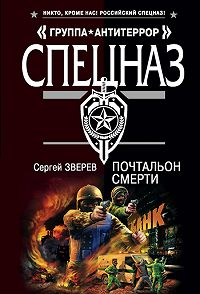 Сергей Зверев -Почтальон смерти