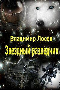 Владимир Лосев -Звездный разведчик