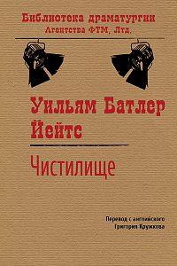 Уильям Батлер Йейтс -Чистилище
