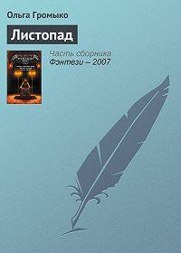 Ольга Громыко -Листопад