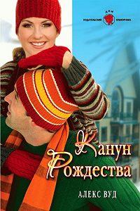 Алекс Вуд - Канун Рождества