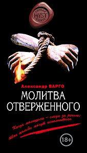 Александр Варго -Молитва отверженного
