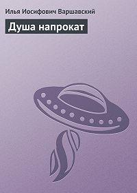 Илья Иосифович Варшавский - Душа напрокат