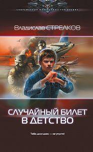 Владислав Стрелков -Случайный билет в детство