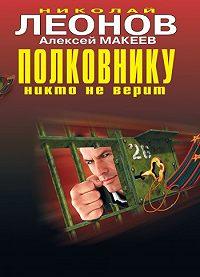 Алексей Макеев -Полковнику никто не верит