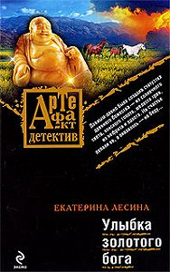 Екатерина Лесина -Улыбка золотого бога