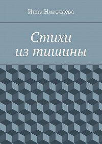 Инна Николаева -Стихи изтишины