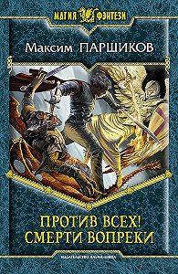 Максим Паршиков -Против всех! Смерти вопреки