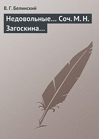 В. Г. Белинский -Недовольные… Соч. М. Н. Загоскина…