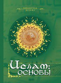 М. Магомерзоев -Ислам. Основы