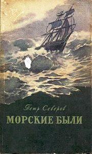 Петр Северов -За тремя морями