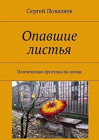 Сергей Поваляев -Опавшие листья. Поэтическая прогулка по осени