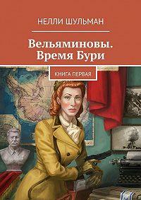 Нелли Шульман - Вельяминовы. Время бури. Книга первая