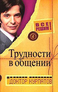 Андрей Курпатов - Трудности в общении
