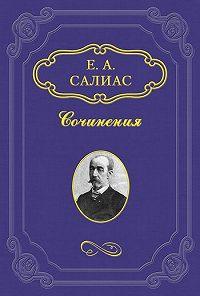 Евгений Салиас-де-Турнемир -Аракчеевский сынок