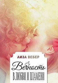 Лиза Вебер - Вечность в любви и пламени