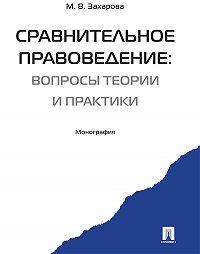 Мария Захарова -Сравнительное правоведение: вчера, сегодня, завтра