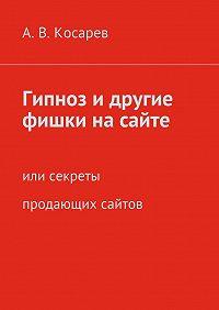 Анатолий Косарев -Гипноз и другие фишки на сайте или секреты продающих сайтов